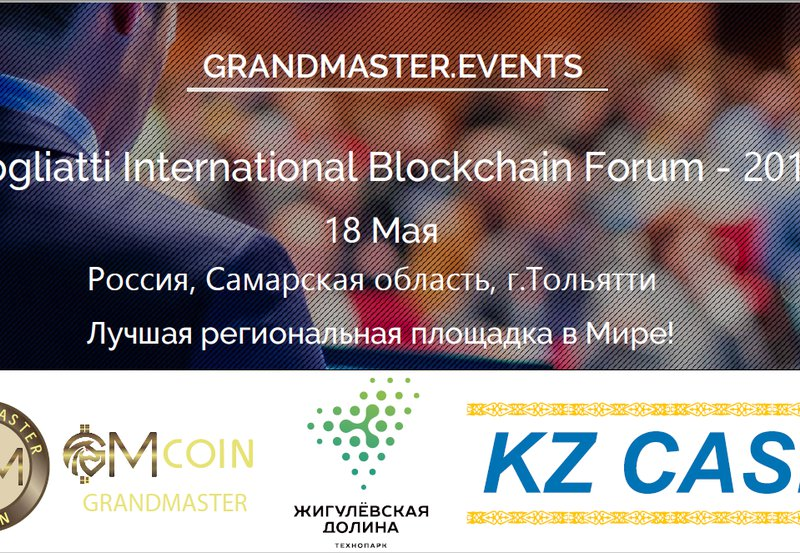 Adglink стал спонсором Togliatti International Blockchain Forum-2018