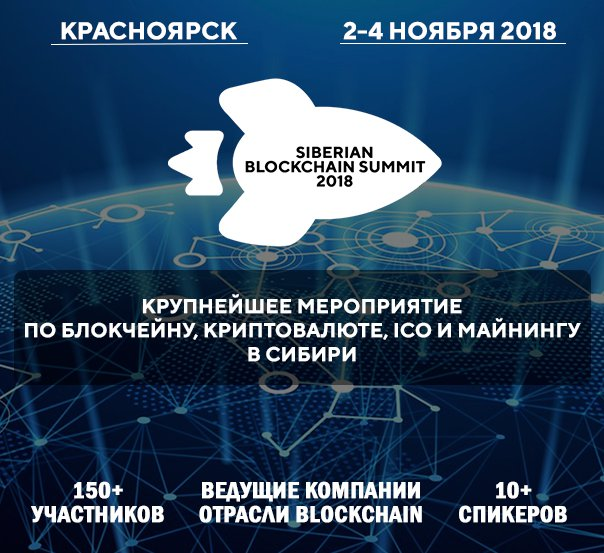 adglink поддержал SIBERIAN BLOCKCHAIN SUMMIT 2018