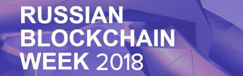 Adglink.com стал спонсором RUSSIAN BLOCKCHAIN WEEK 2018